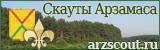 Арзамасское отделение РСС